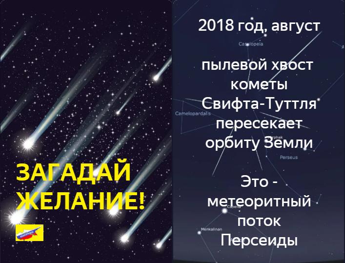 2018 год, август. Пылевой хвост кометы Свифта-Туттля пересекает орбиту Земли. Это - метеоритный поток Персеиды.
