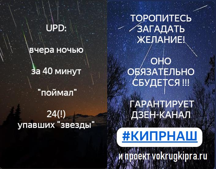 """UPD: вчера ночью за 40 минут """"поймал"""" 24(!) упавших """"звезды"""". Торопитесь загадать желание! Оно обязательно сбудется!  Гарантирует Дзен-канал #КИПРНАШ и сайт vokrugkipra.ru"""