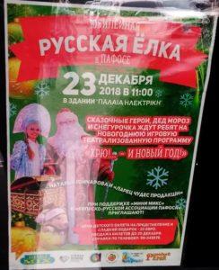 Кипр Россия Ёлка
