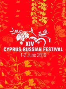 Кипр Россия Фестиваль