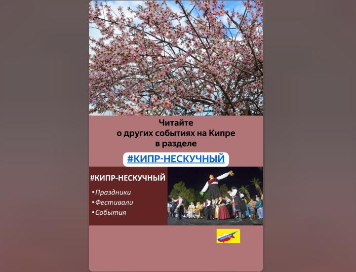 Читайте о других событиях на Кипре в разделе#КИПР-НЕСКУЧНЫЙ