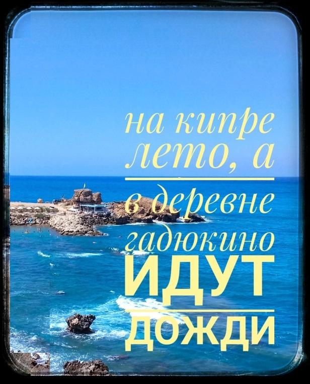 Кипр. Лето