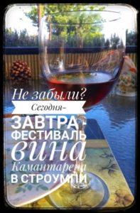 Фестиваль вина Камантарена