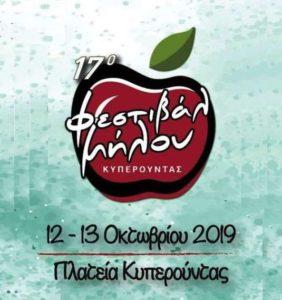 Кипр Развлечение Фестиваль Яблоки