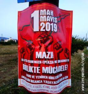 Кипр День Труда