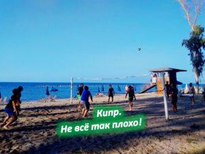Кипр Лето
