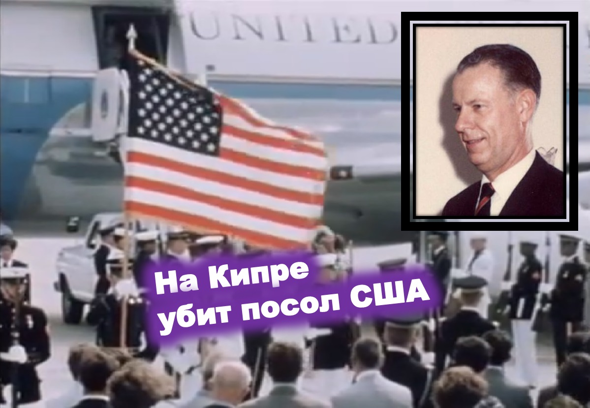 Кипр США Хроники