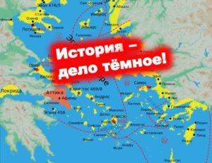 Греция Турция История