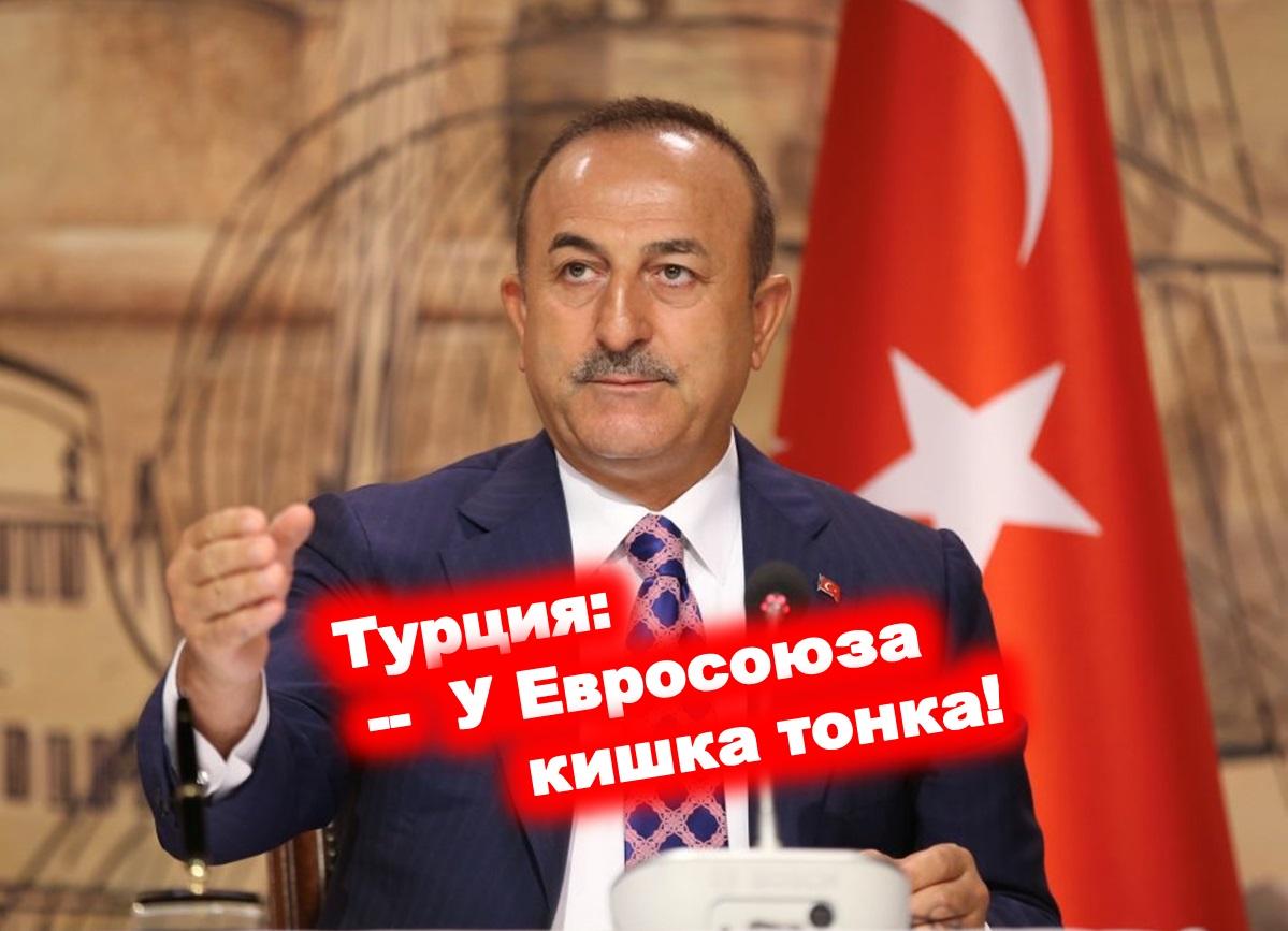 Турция Евросоюз Санкции