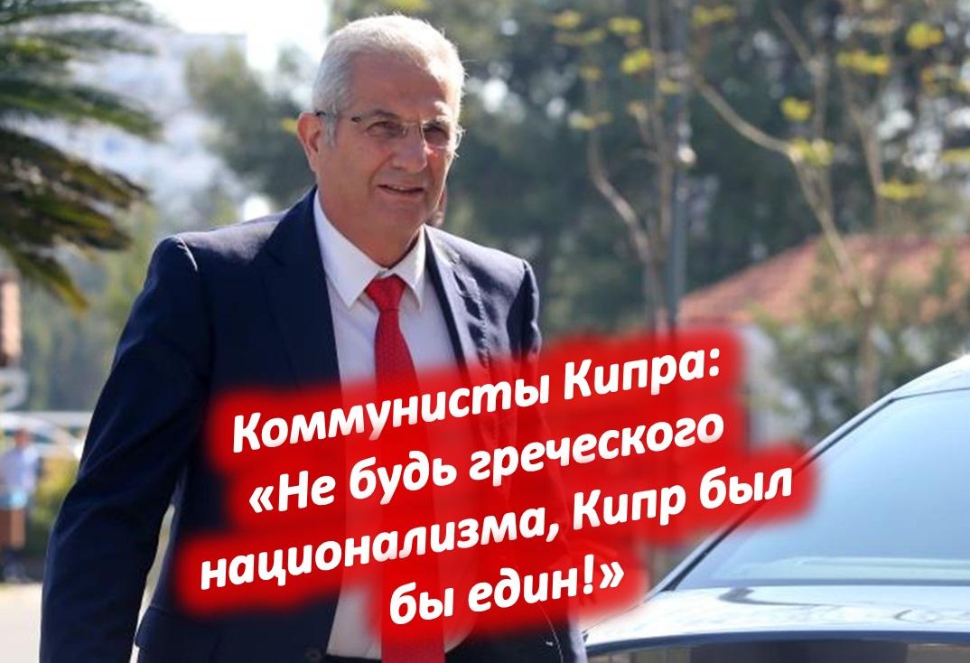 Кипр Политика История