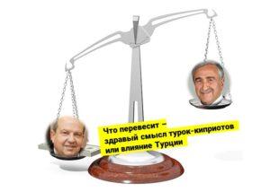 Кипр ТРСК Выборы