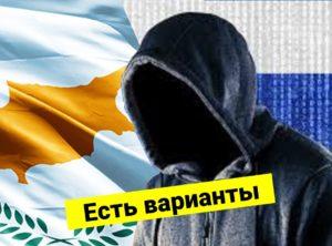 Кипр Россия