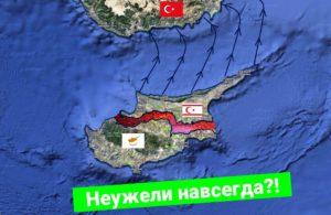Кипр Юг Север
