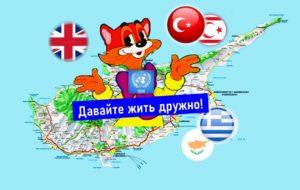 Кипр Объединение