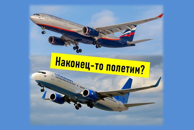 Кипр Россия Аэрофлот