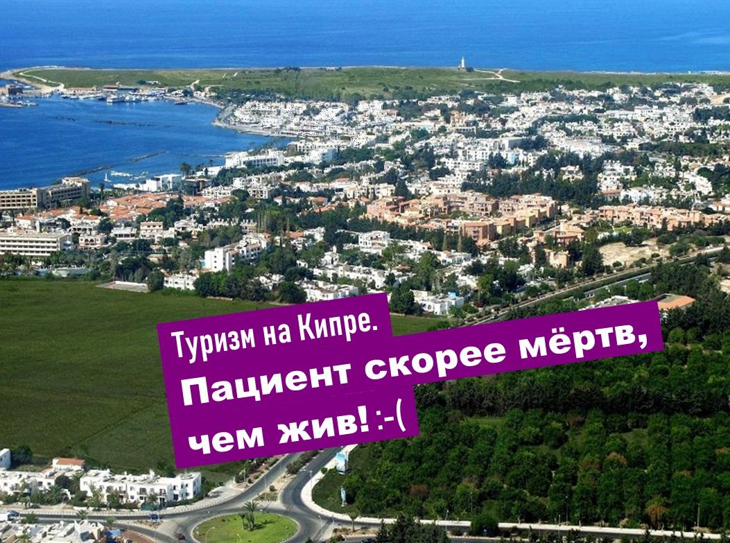 Кипр Туризм Пафос
