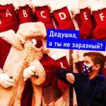 Ждёт ли детишек весёлое Рождество в этом году?