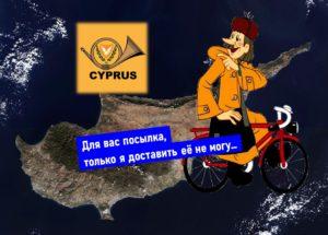Кипр Почта