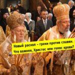 Могут ли прихожане РПЦ теперь молиться в храмах Кипра?