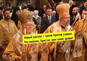 Кипр Православие