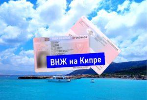 Кипр ВНЖ