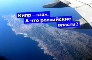 Кипр Аэрофлот