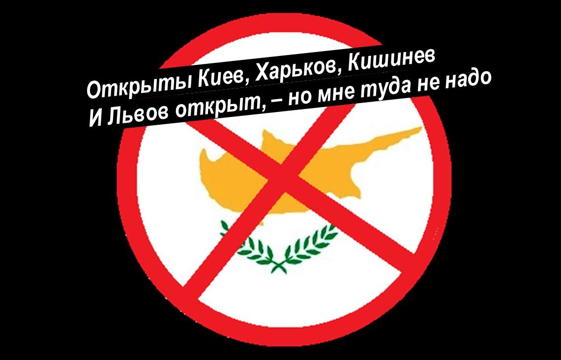 Кипр Локдаун