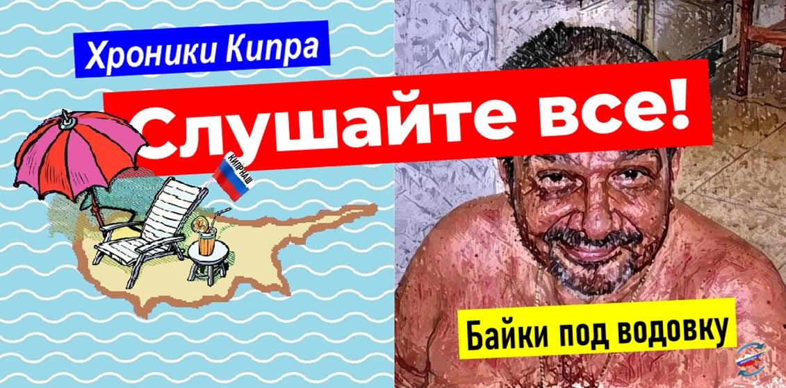 Кипр Подкаст