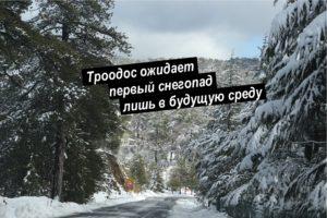 Кипр Снег Горы