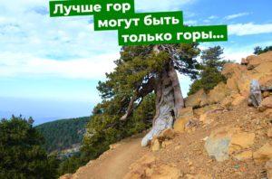Кипр Горы Туризм