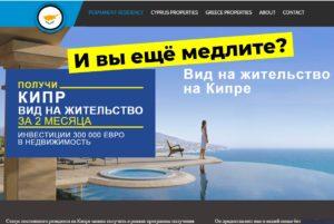 Кипр ПМЖ