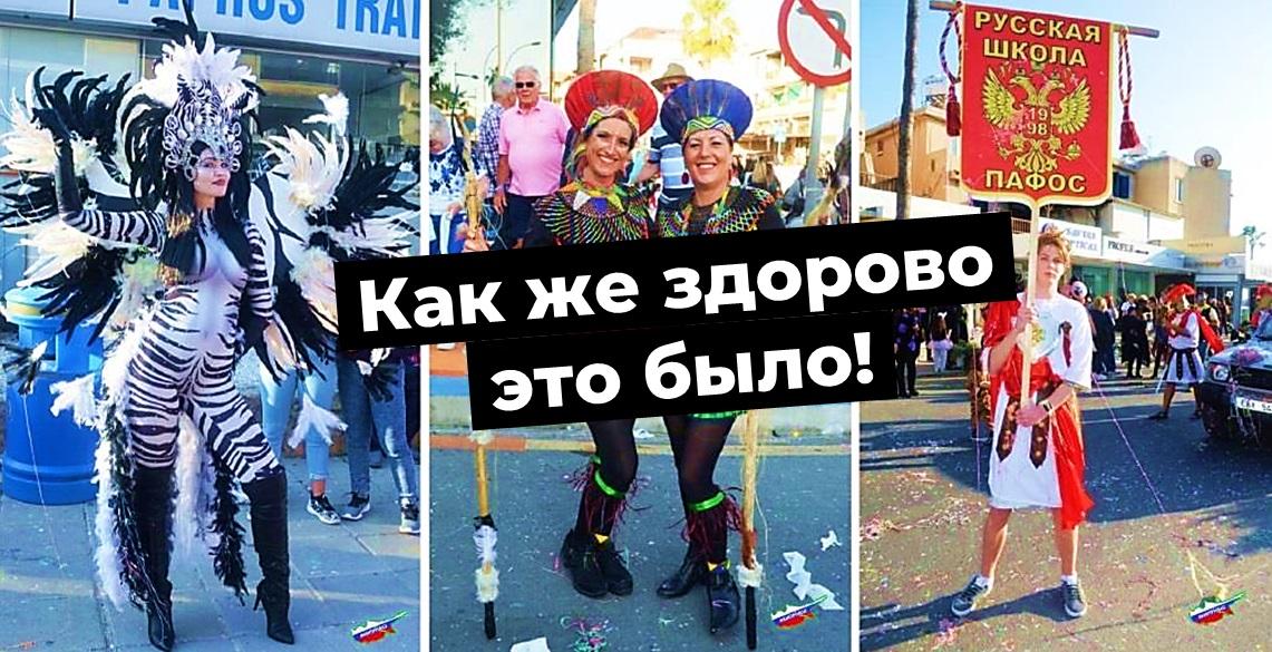 Кипр Карнавал