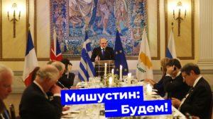 Греция Мишустин