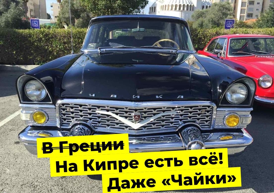 Кипр Авто