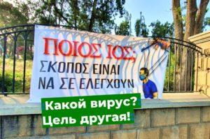 Кипр Карантин