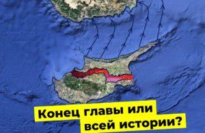 Кипр Турция