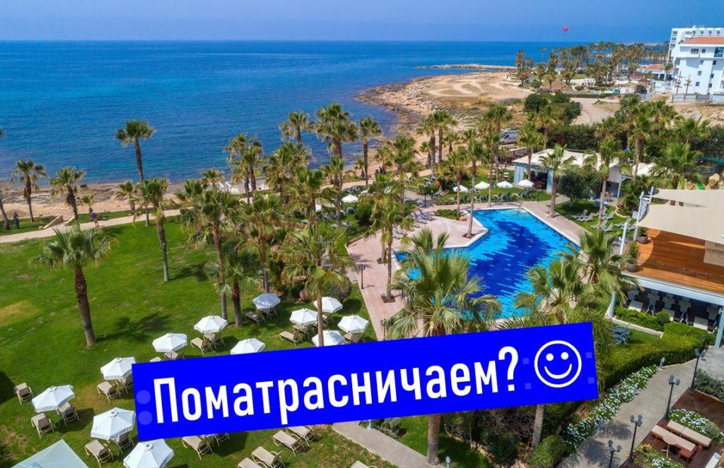 Кипр Туризм
