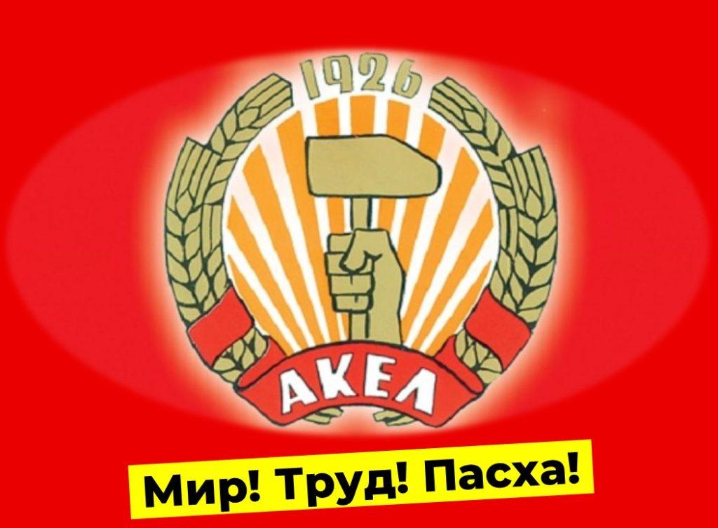 Кипр Пасха АКЕЛ