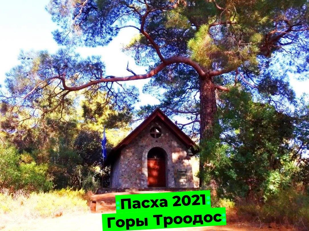 Кипр Пасха