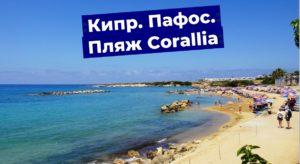 Кипр Пляжи