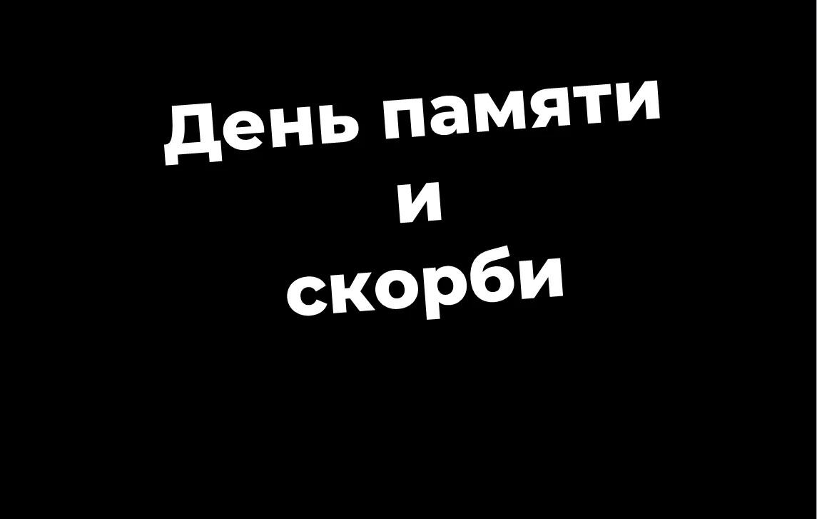 Россия СССР Война