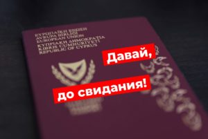 Кипр Гражданство