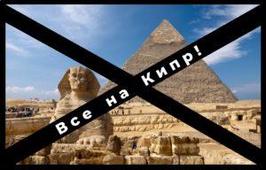 Кипр Египет Туризм