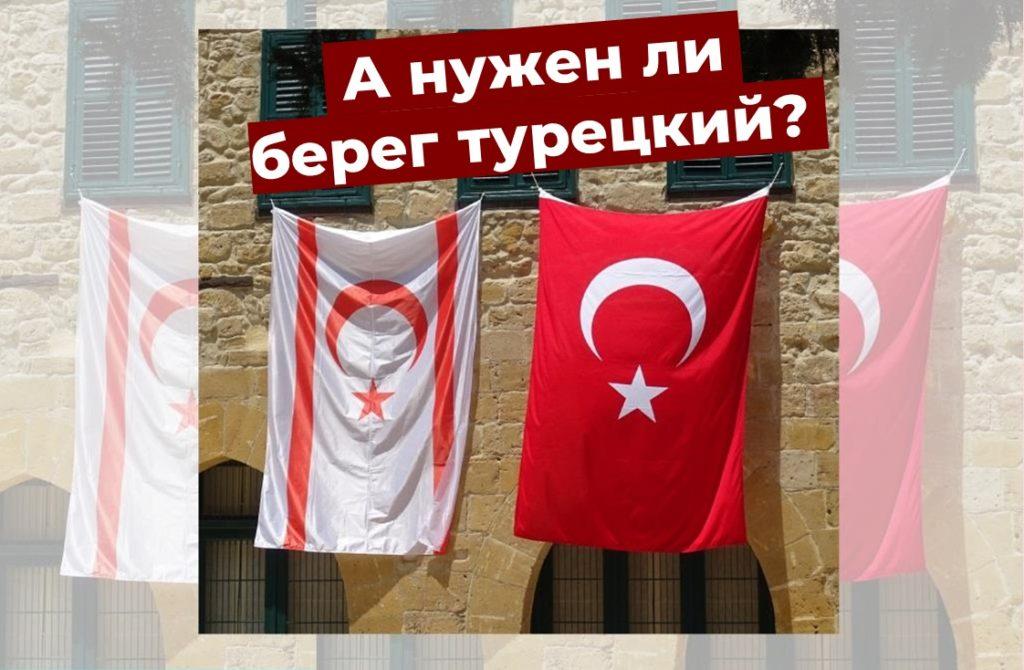 Кипр Север