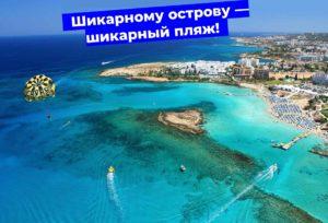 Кипр Море Пляж