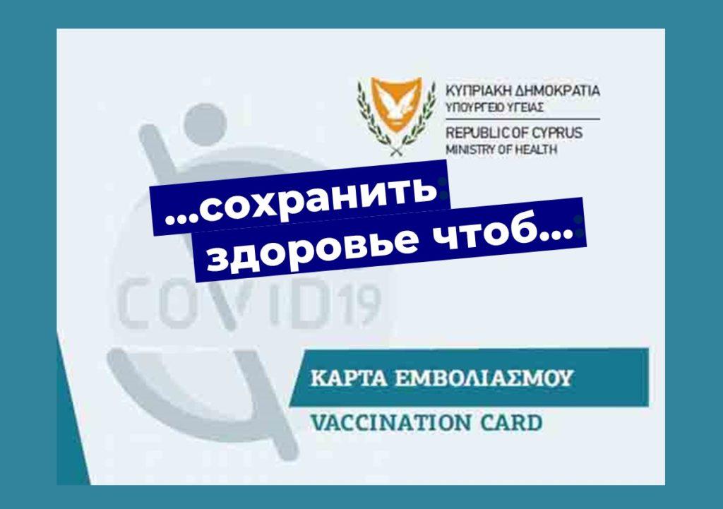 Кипр Вакцинация