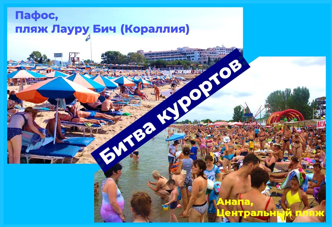 Кипр Россия Туризм