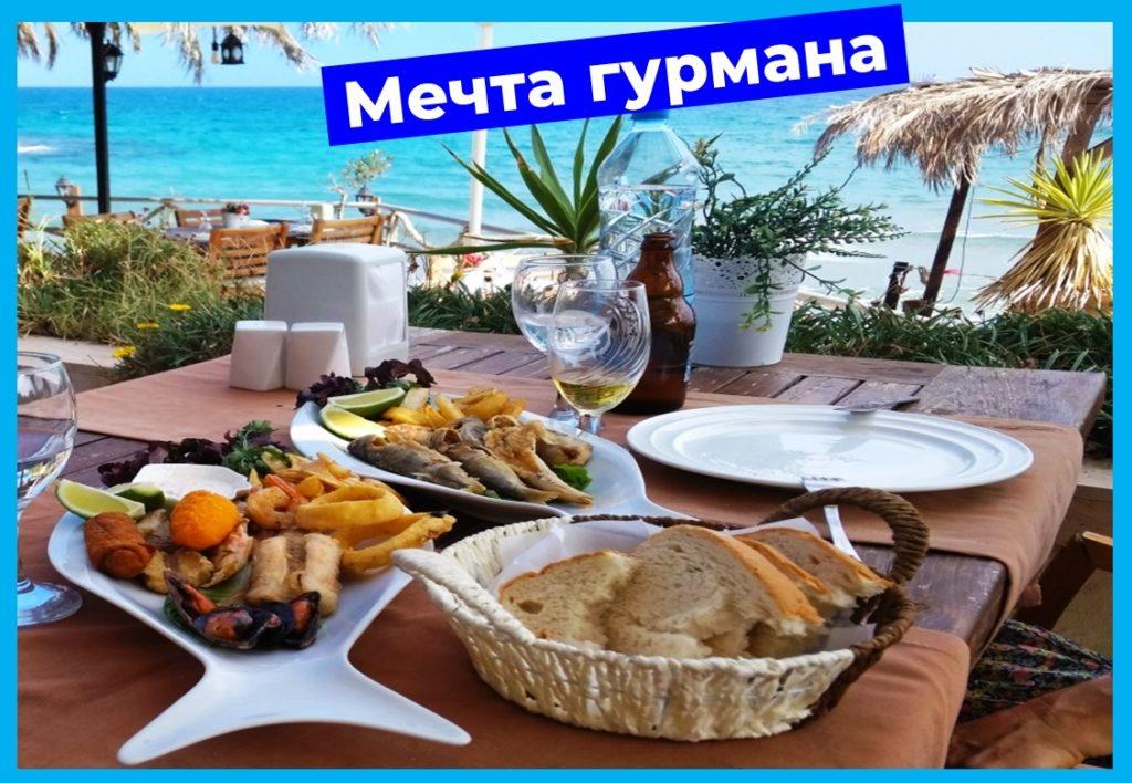 Кипр Еда