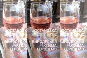 Кипрнаш вино