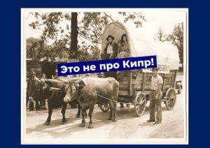 Кипр Население